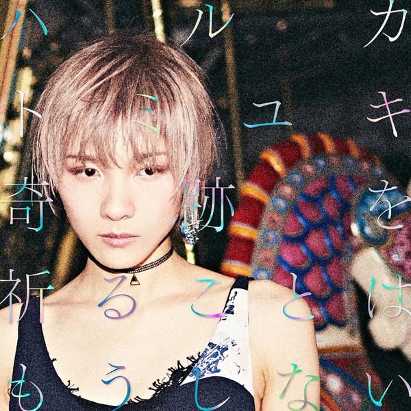 [Single] ハルカトミユキ – 奇跡を祈ることはもうしない (2016.06.22/MP3/RAR)
