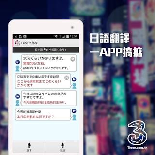 日語翻譯App 3HK