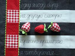 собираем ягодки