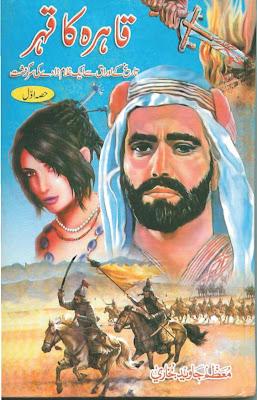 Qahira Ka Qeher By Mouzam Javaid Bukhari