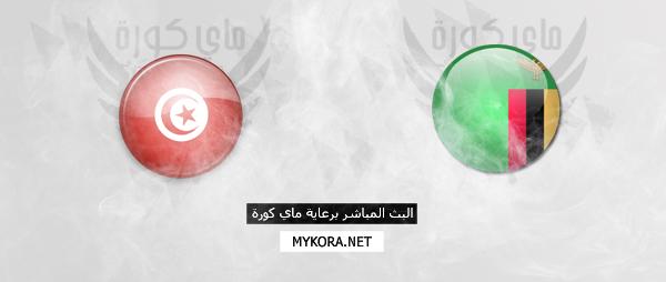 تونس وزامبيا مباشر