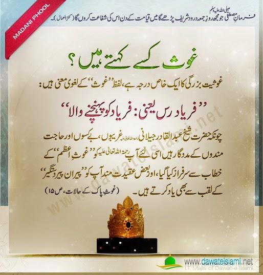 Yeh ghous pak syed abdul qadir jillani 1 altavistaventures Image collections