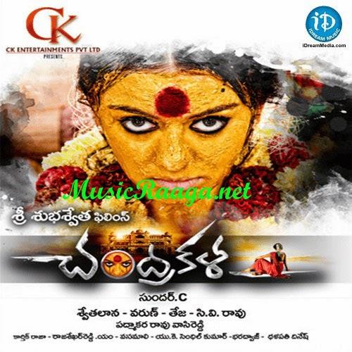 Chandrakala Telugu Mp3 Songs Download