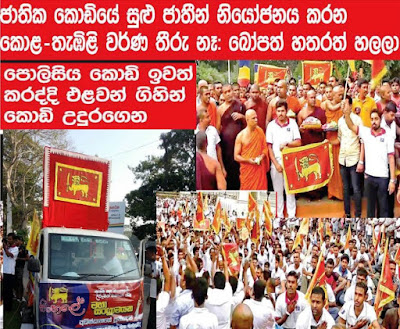 Heated Argument Between Police And 'Sinhale' in kandy - Gossip Lanka