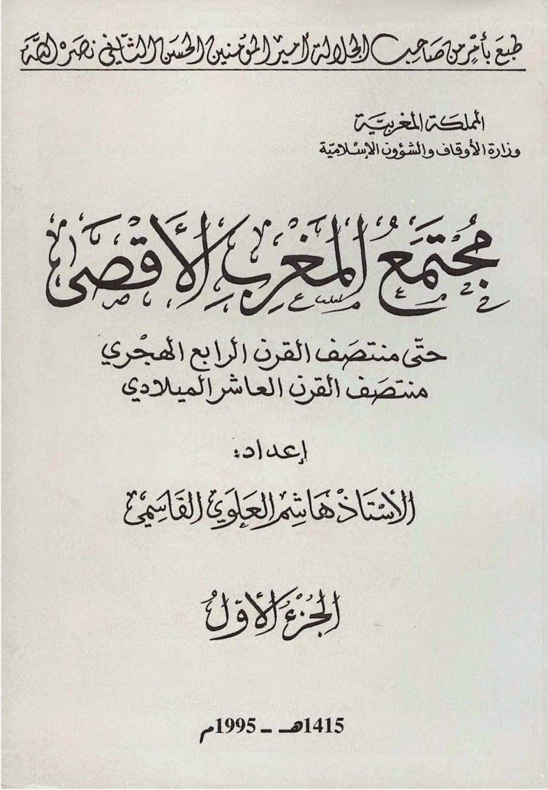 مجتمع المغرب الأقصى حتى منتصف القرن الرابع الهجري لـ هاشم العلوي القاسمي