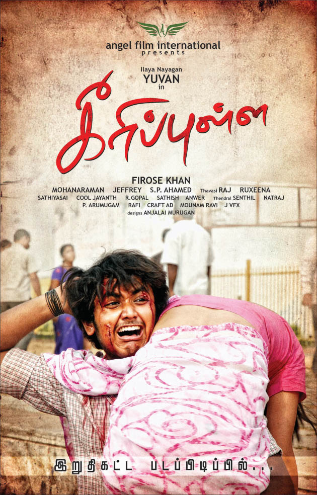Watch Keeripulla (2013) Tamil Movie Online