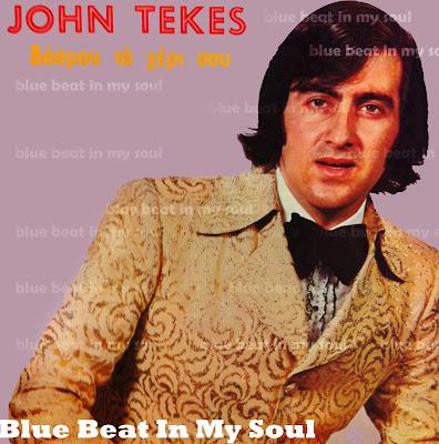 John Tekes & The Playboys - Δοσμου το χερι σου 1970? (Antonik)