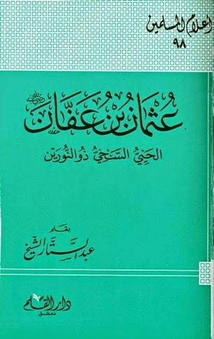 عثمان بن عفان رضي الله عنه الحيي السخي ذو النورين - عبد الستار الشيخ pdf