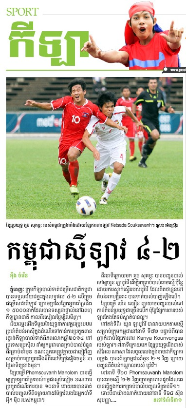 Qualif CDM 2014 Zone Asie Cam+4