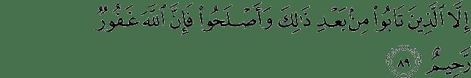 Surat Ali Imran Ayat 89