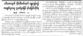 ေမဇြန္ ႏုႏုလြင္ တုိ႔ရဲ႕ အႏၱရာယ္က်ေရာက္ေနေသာ လူ႔အဖြဲ႔အစည္း  (Tu Maung Nyo)