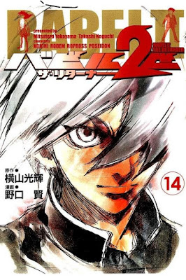 バビル2世 第01-14巻 [Babel 2-sei vol 01-14] rar free download updated daily
