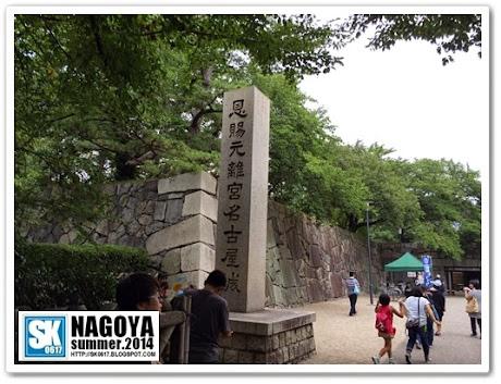 Nagoya Japan - Nagoya Castle
