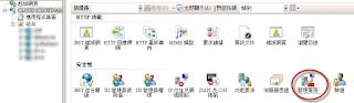 IIS 7.5 管理服務介面