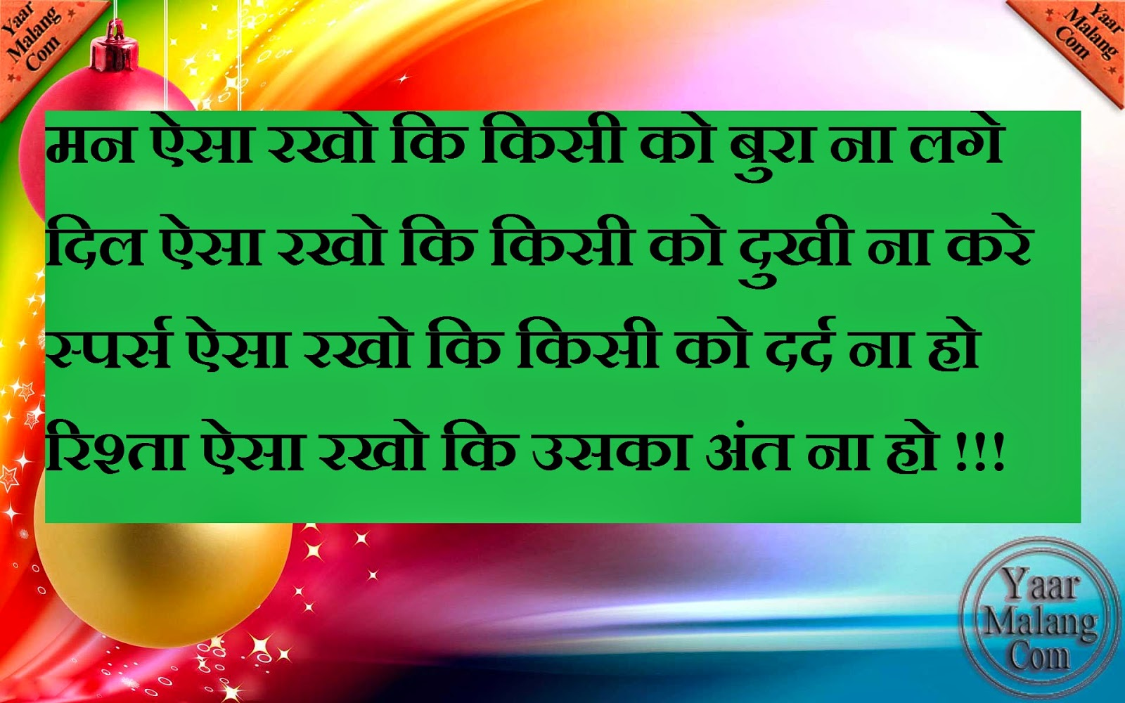 Hindi Motivational Quo...