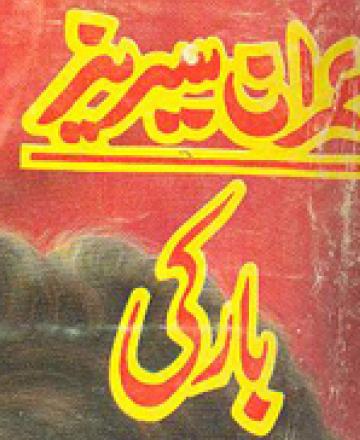 http://books.google.com.pk/books?id=soxMBAAAQBAJ&lpg=PP1&pg=PP1#v=onepage&q&f=false