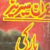Barki (Imran Series)