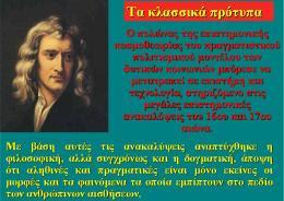 κοινωνία,θεολογία,επιστήμη,Επιστήμη και νέος πολιτισμός, Πολιτισμικά ρεύματα