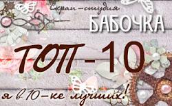 Бабочка ТОП-10