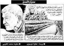 """""""صدق أو لا تصدق""""..أحد الأبواب الرئيسية في جريدة الأهرم منذ عدة عقود"""