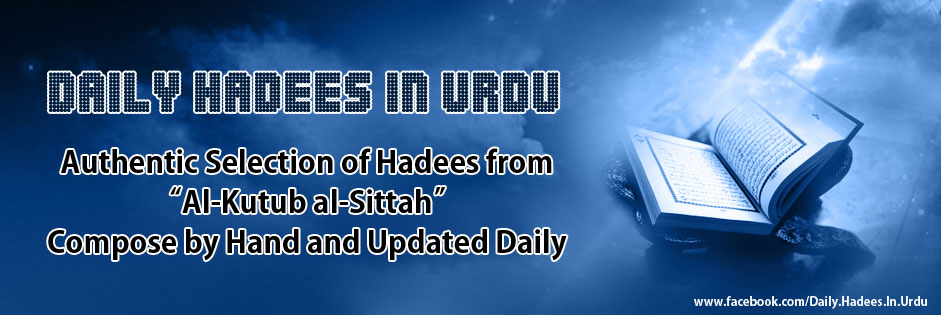 Daily Hadith in Urdu, Hadith of the day, Muslim, HadayatOnline.com