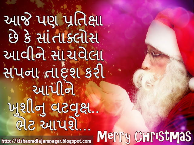 Gujarati Christmas Wishes