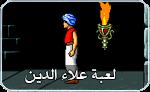 لعبة علاء الدين