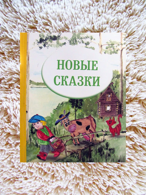 Книга Новые Сказки, со сказкой Весенник от Евгения Филимонова