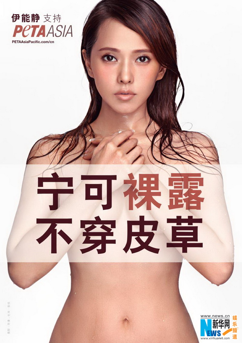 Annie Yi launches anti-fur campaign in Beijing | China Entertainment ...