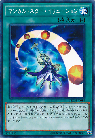 Magical Star Illusion