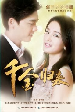 Thiên Kim Trở Về, Phim Sex Online, Xem Sex Online, Phim Loan Luan, Phim Sex Bo