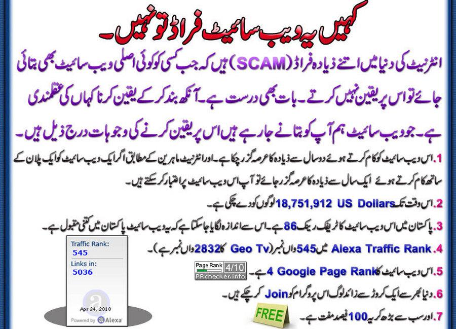 Forex sites in urdu