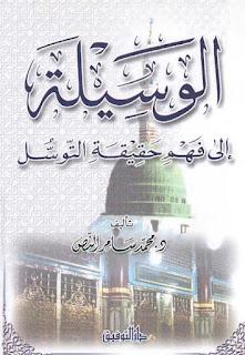 حمل كتاب الوسيلة إلى فهم حقيقة التوسل - محمد سامر النص