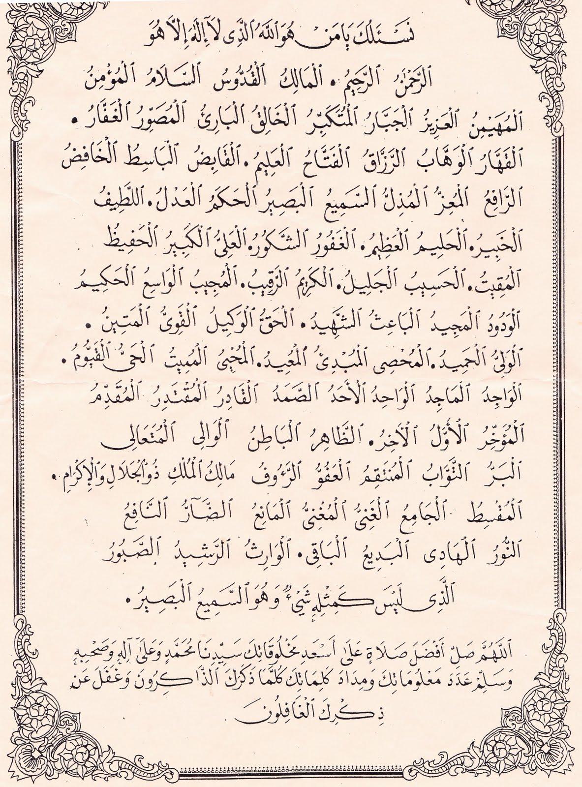 asma ul husna 99 names of allah by hisham abbas 99 names of allah ...