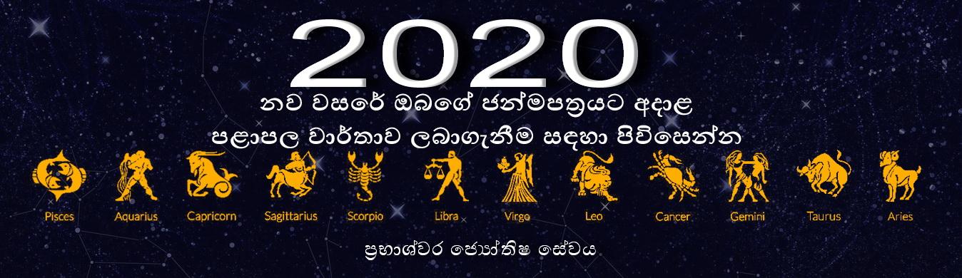 2020 වසරේ ඔබගේ කේන්දරේ පළාපල සටහන ලබාගැනීමට මෙම image  එක මත Click කරන්න .