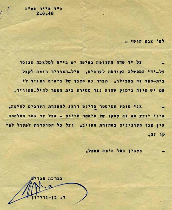 David Ben-Gurion letter