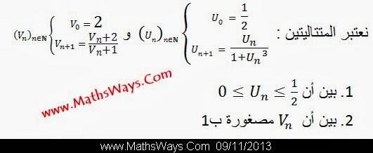 المتتاليات العددية ثانية باك علمي جزء 1
