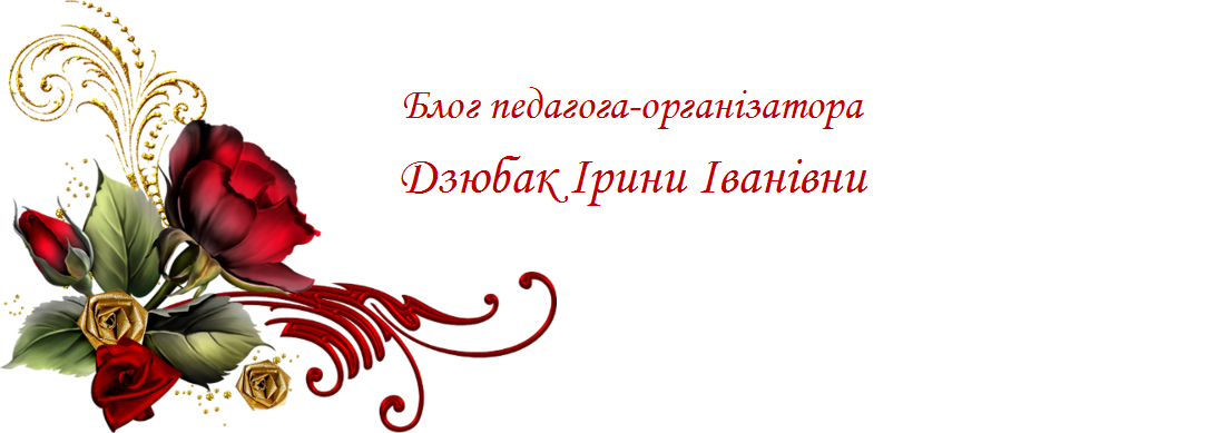 Блог педагога-організатора Настасівської ЗОШ І-ІІІ ступенів