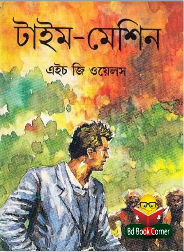 The time machine by h g wells free download bangla e books the time machine by h g wells bangla pdf download fandeluxe Epub