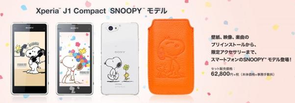 Harga dan Spesifikasi Sony Xperia J1 Compact, Ponsel   Tangguh Kamera 20 Mp