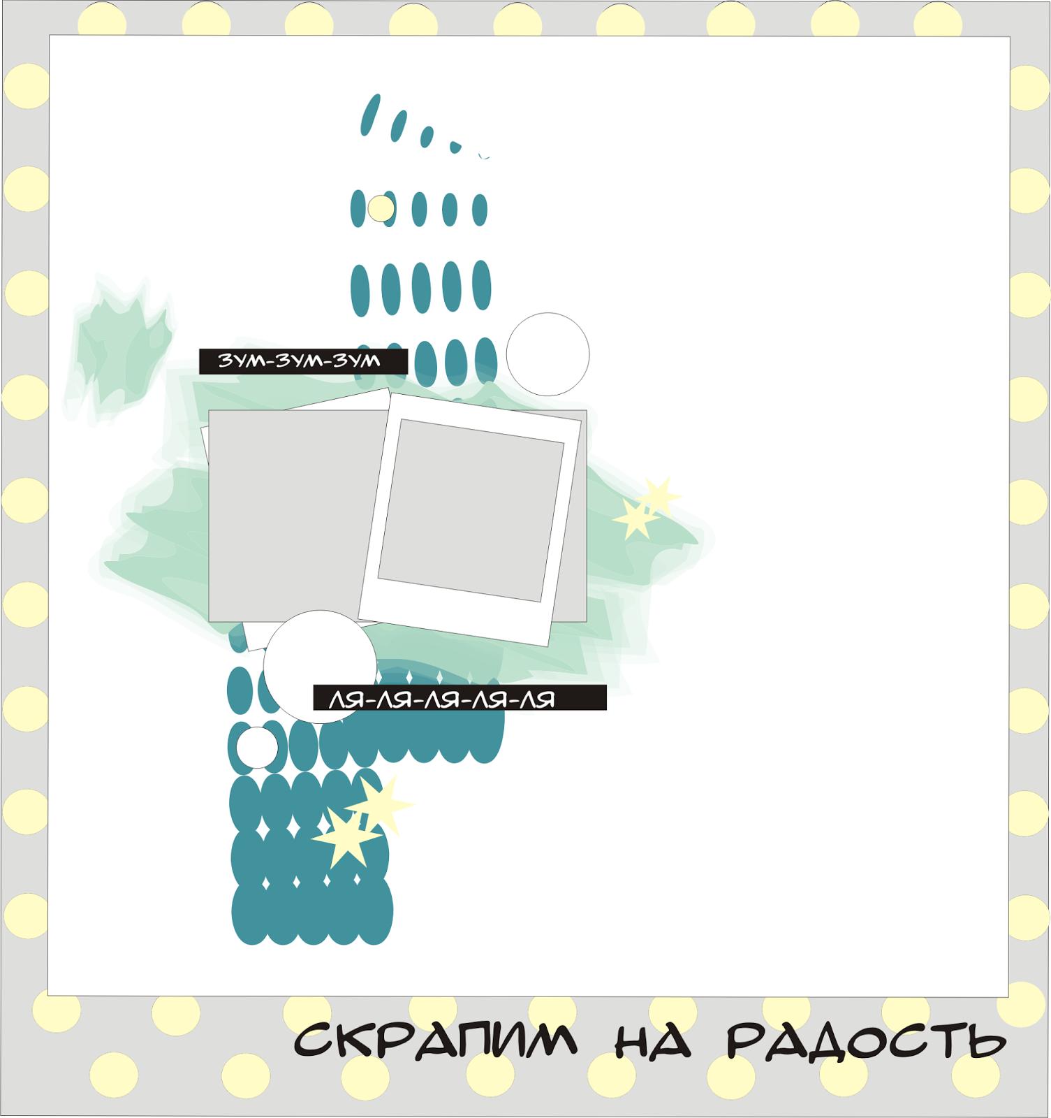 http://scrapim-na-radost.blogspot.com/2014/06/7.html