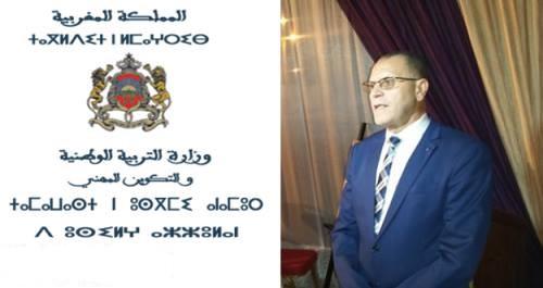 نطالب بفتح تحقيق فيما وقع بإعدادية قصر بجير بنيابة العرائش
