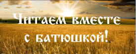 """""""Читаем вместе с батюшкой"""""""
