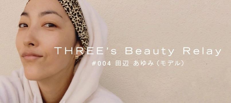 田辺あゆみ・three tree journal『three s beauty relay 004