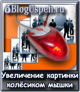 Эффект увеличения картинки с помощью колёсика мышки на Blogspot
