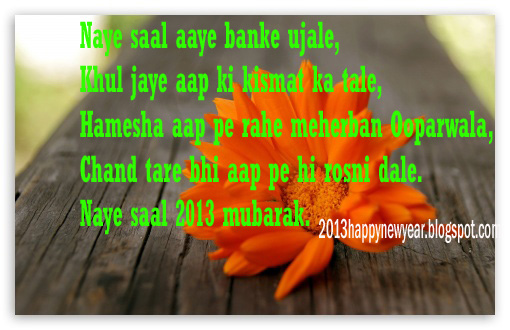 urdu happy new year messages 2013