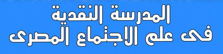 المدرسة النقدية فى علم الاجتماع المصرى
