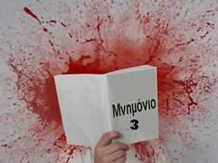 H επιστολή - σοκ της Ελληνικής Ολυμπιακής επιτροπής προς τη βουλή, λίγο πριν την κρίσιμη ψηφοφορία
