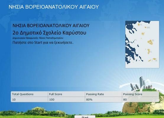 http://2dim-karyst.eyv.sch.gr/geografia/voreiaanatolika-quiz.swf