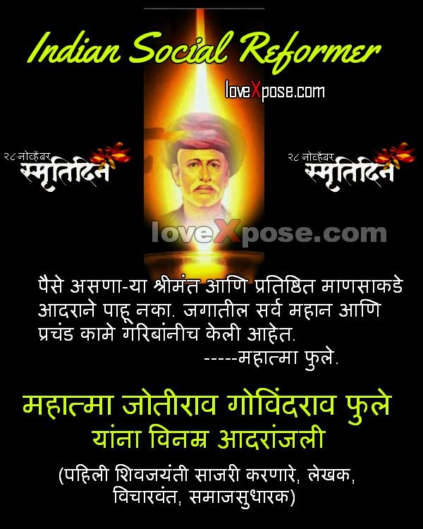 Mahatma Jyotiba Phule graphic